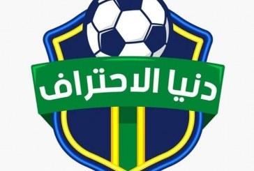 أمسيه رمضانيه جريئه في برنامج دنيا الاحتراف