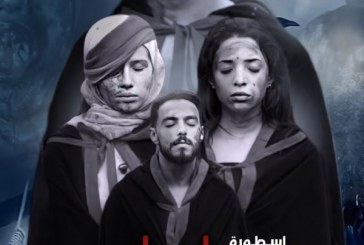 """الاسطورة الروسيه""""البابا ياجا """"علي الطريقه المصرية في مسلسل اربع حلقات للمخرج بلال العربي"""