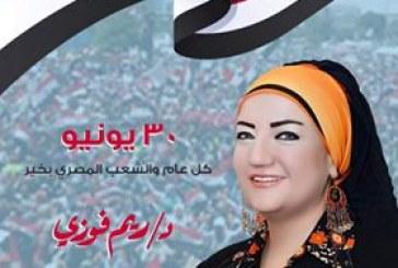 الدكتورة ريم فوزي تهنئ الشعب المصري بمناسبة الذكري السابعة لثورة 30 يونيه