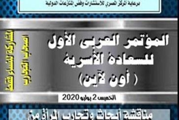 المؤتمر العربي الأول لسعاده الاسريه
