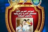 من أجل نشر السلام الأسري