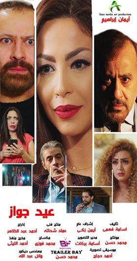 قريبآ فيلم عيد جواز السندريلا اللبنانية دوللي شاهين