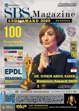 الموسم الثالث لحفل جائزة موسوعة رواد الأعمال وقادة التنمية  EPDL AWARD_2020