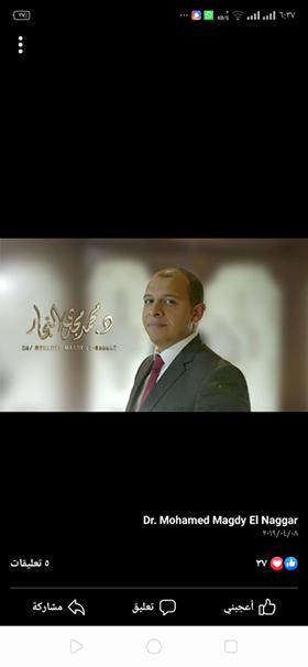 دكتور محمد مجدي النجار قام بتطوير علم علاج امراض الشرج والمستقيم
