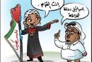 الإمارات ـــــ إسرائيل … سقوط القناع و اللعب على المكشوف