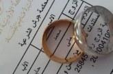 تهنئة بمناسبة زواج الاستاذ محمد حابس البورني رئيس تحريرقسم بحث وابداع
