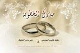 تهنئة لرئيس تحرير صحيفة أسينات الاستاذ محمد البوريني بمناسبة الخطوبة