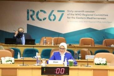 الدكتورة هالة زايد وزيرة الصحة والسكان تترأس الدورة ال ٦٧ للجنة الإقليمية لمنظمة الصحة العالمية لإقليم شرق المتوسط