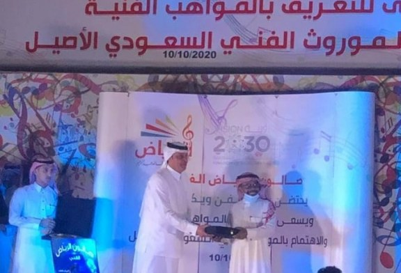 تكريم رواد الفن والإعلام والثقافة في الرياض
