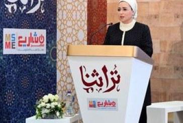 السيدة حرم الرئيس /انتصار السيسى تكافئ شباب معرض تراثنا للحرف اليدوية