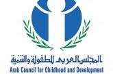 ثلاثمائة ألف جنيه مصري من المجلس العربي للطفولة والتنمية  تحصل عليه ثلاث جمعيات أهلية مصرية