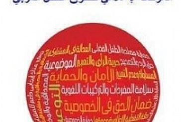 المجلس العربي للطفولة والجامعة العربية وأجفند أعدوا دليلا لتصحيح المصطلحات والمفاهيم والصور الخطأ المتداولة حول الأطفال في الإعلام