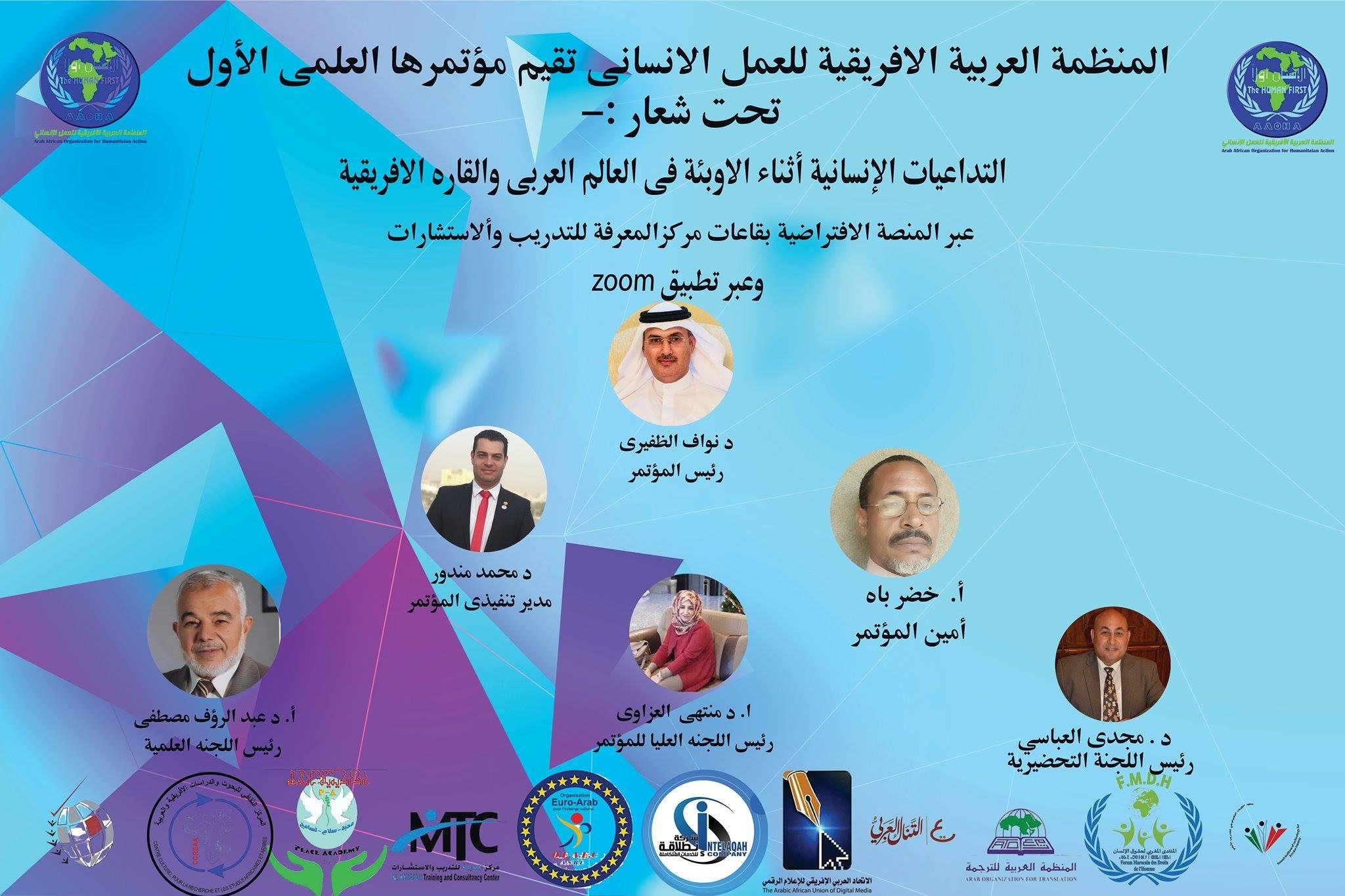المؤتمر العلمي الأول للمنظمة العربية الافريقية للعمل الانساني