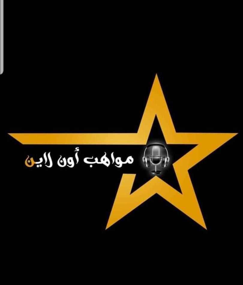 الشاعر وليد رزيقه والمخرج طارق عيسي ومواهب اون لاين ضيوف برنامج اسرار والنجوم يوم الاثنين