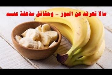 حقائق مذهلة عن الموز 🍌