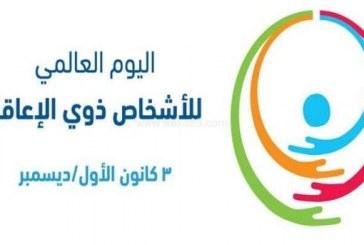بمناسبة اليوم العالمي للأشخاص ذوي الاعاقة