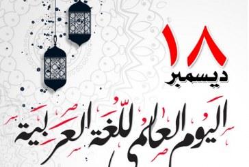 18 كانون الثاني /ديسمبر اليوم العالمي للغة العربية