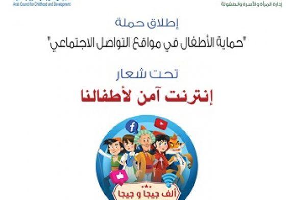جامعة الدول العربية بالشراكة مع المجلس العربي للطفولة والتنمية يطلقان حملة