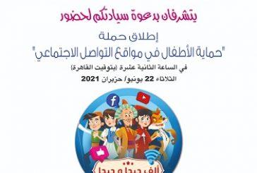 حملة اعلامية لحماية الأطفال في وسائل الاتصال والتقنية الحديثة