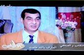 الكاتب الصحفى العارف بالله طلعت ضيف برنامج (أعز الناس) على قناة( الفضائية المصرية) والحديث عن أعز الناس فى حياته