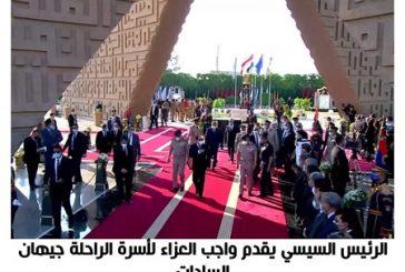 الرئيس عبد الفتاح السيسى يقدم العزاء في وفاة صاحبة وسام الكمال