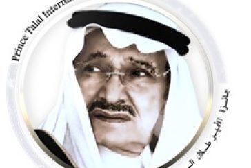 برئاسة الأمير عبدالعزيز بن طلال جائزة الأمير طلال تعلن غداً الثلاثاء الفائزين في مجال القضاء على الجوع