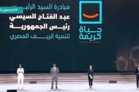 كلمة الرئيس السيسي تضمنت رسائل هامة للمصريين خلال فعاليات المؤتمر الأول لمبادرة حياة كريمة