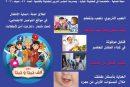 العدد الجديد (42) من مجلة خطوة ملف العدد حول الطفل والرقمنة: فرص وتحديات
