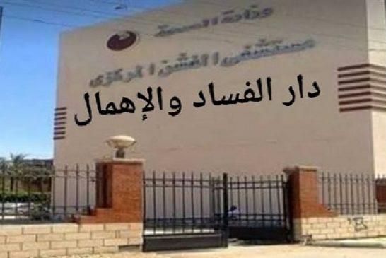 دار الفساد والإهمال (مستشفى الفشن)