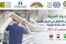 في 4 أغسطس القادم خمس منظمات إقليمية ودولية تعقد ندوة عربية حول عمل الأطفال في الدول العربية وجائحة كورونا