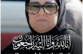 أسرة مجلة أسينات تتقدم بخالص التعازي في وفاة الفنانة دلال عبد العزيز