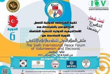 المنظمة الدوليه للعمل التطوعي تختتم ملتقى السلام الدولي للتطوع والإعلام الإلكتروني في إسطنبول