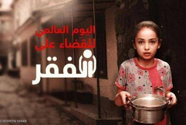 اليوم الدولي للقضاء على الفقر
