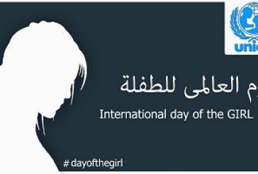 اليوم العالمي للطفلة