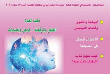 العدد الجديد (43) من مجلة خطوة ملف العدد حول الطفل والرقمنة: فرص وتحديات